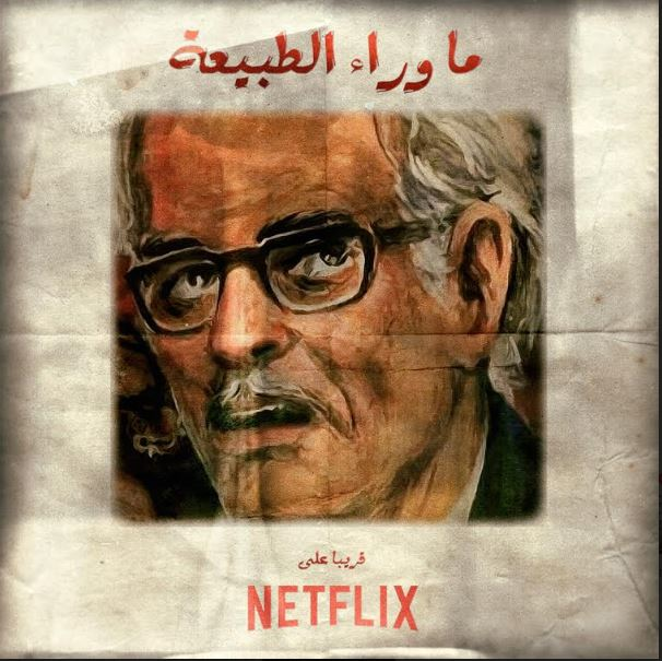 Netflix To Launch Its First Original Series In Egypt